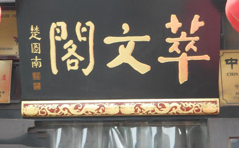 琉璃厂牌匾,店招门头,商号牌匾,楚图南题字牌匾,萃文阁牌匾