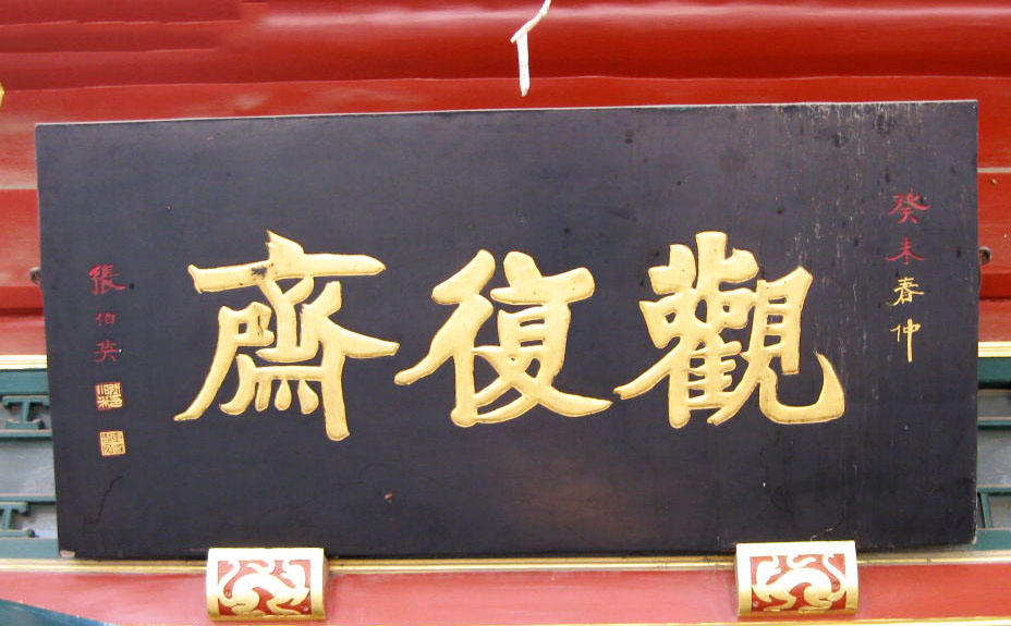 观复斋牌匾,琉璃厂大街牌匾,北京老字号牌匾,张伯英题字牌匾