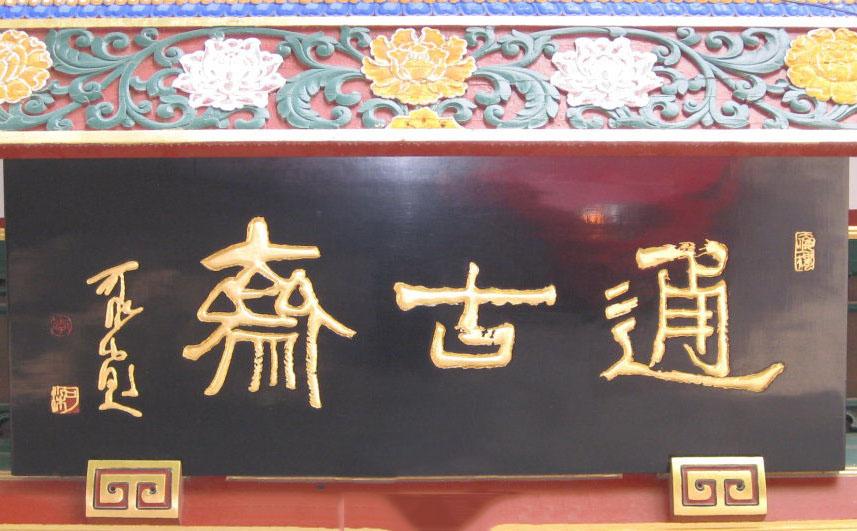 通古斋牌匾,李可染题字牌匾,琉璃厂大街牌匾,北京老字号牌匾